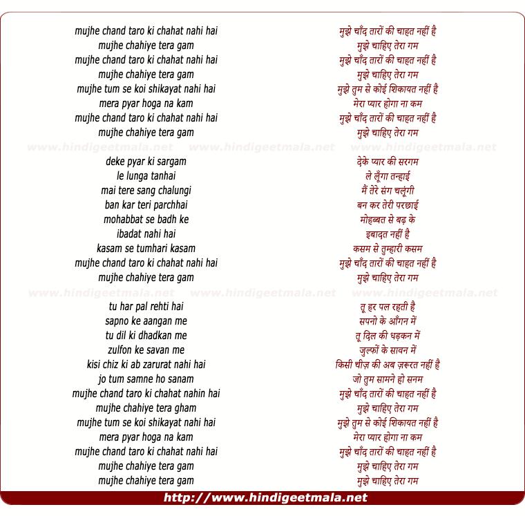Chand Banne Ke Liye Lyrics: मुझे चाँद तारों की चाहत नहीं