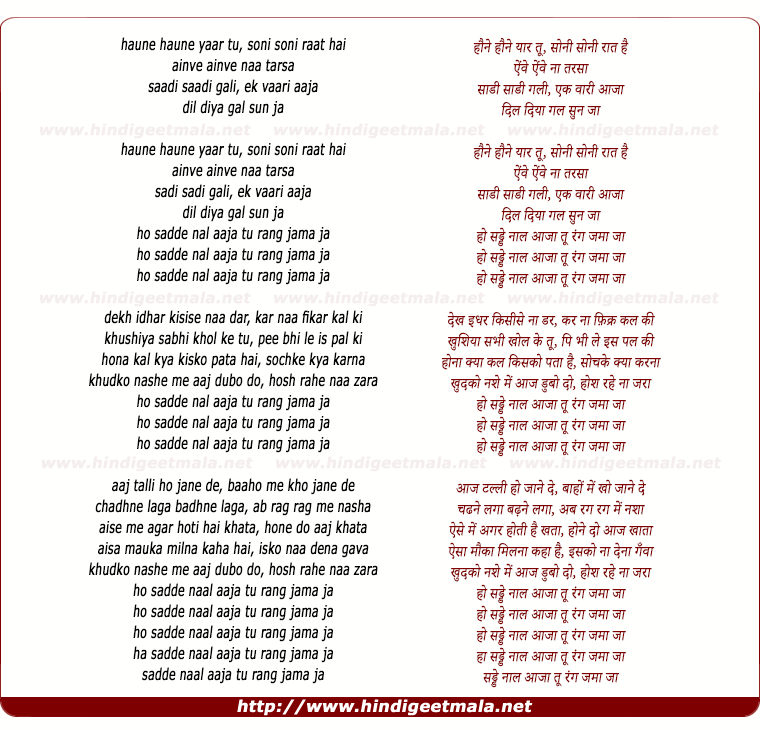 lyrics of song Sadde Naal Aaja