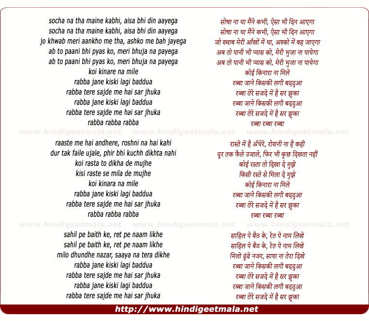 lyrics of song Rabbaa