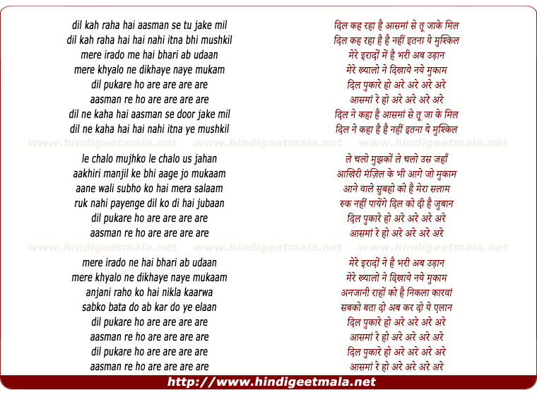 lyrics of song Dil Pukare
