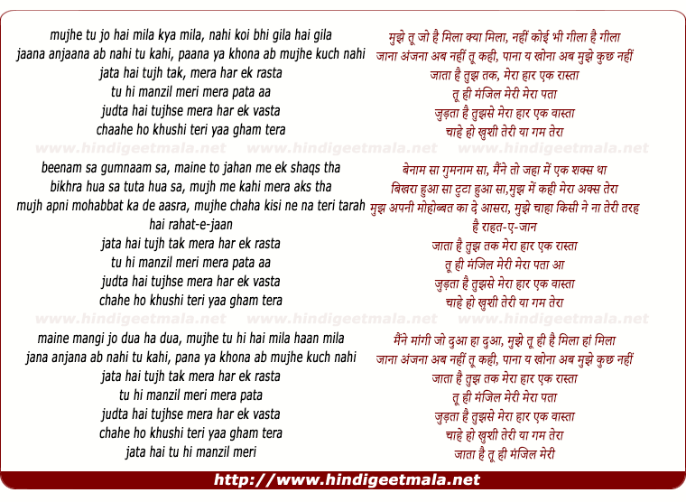 lyrics of song Jaata Hai Tujh Tak Mera Har Ek Rasta