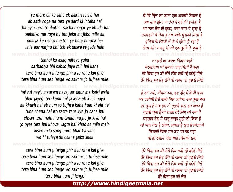 lyrics of song Tere Bina Hum Ji Lenge
