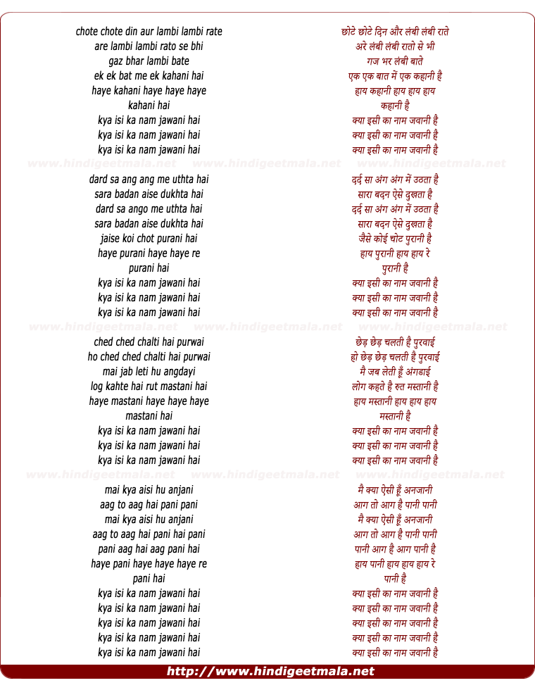 lyrics of song Chote Chote Din Aur Lambi Lambi Rate (Kya Isi Ka Naam Jawani Hai)