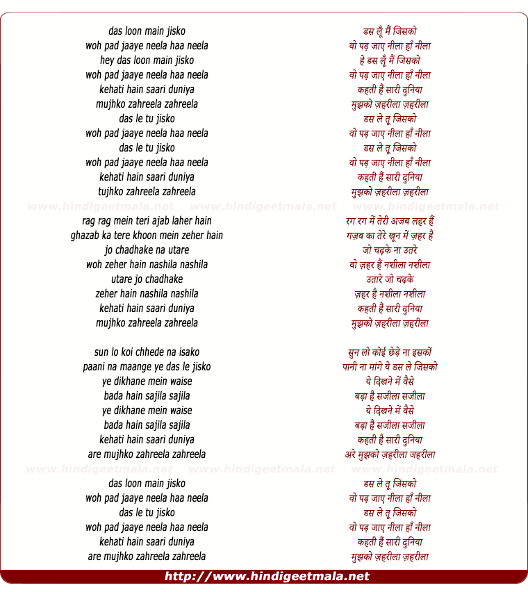 lyrics of song Daas Lu Mai Jis Ko Wo Par Jaye Nila Nila