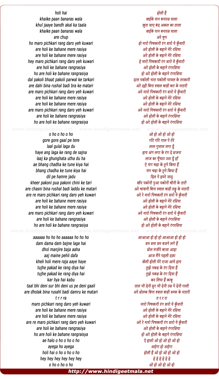 lyrics of song Ho Maro Pichkari