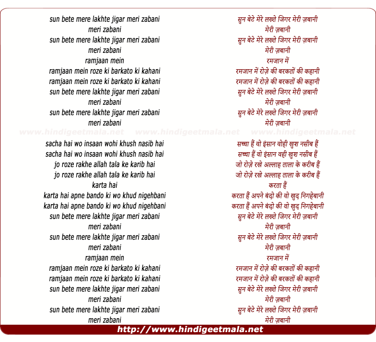 lyrics of song Sun Bete Mere Lakhte Jigar