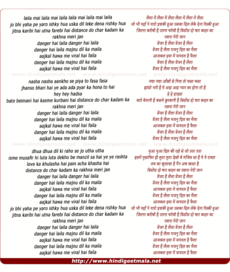 lyrics of song Danger Hai Laila