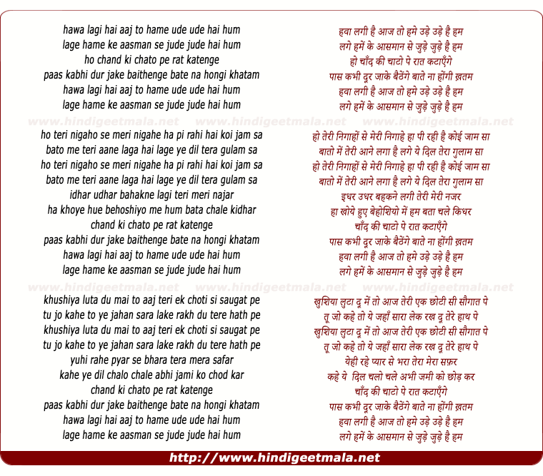 lyrics of song Hawa Lagi Hai Aaj To Hame