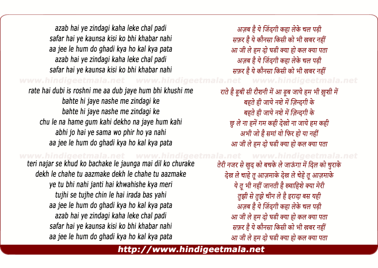 lyrics of song Azab Hai Ye Zindagi