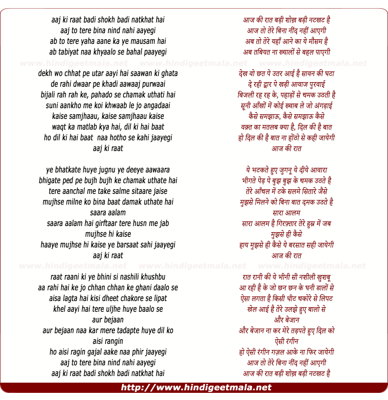 lyrics of song Aaj Ki Raat Badi Shokh Badi Natkhat Hai (Male)