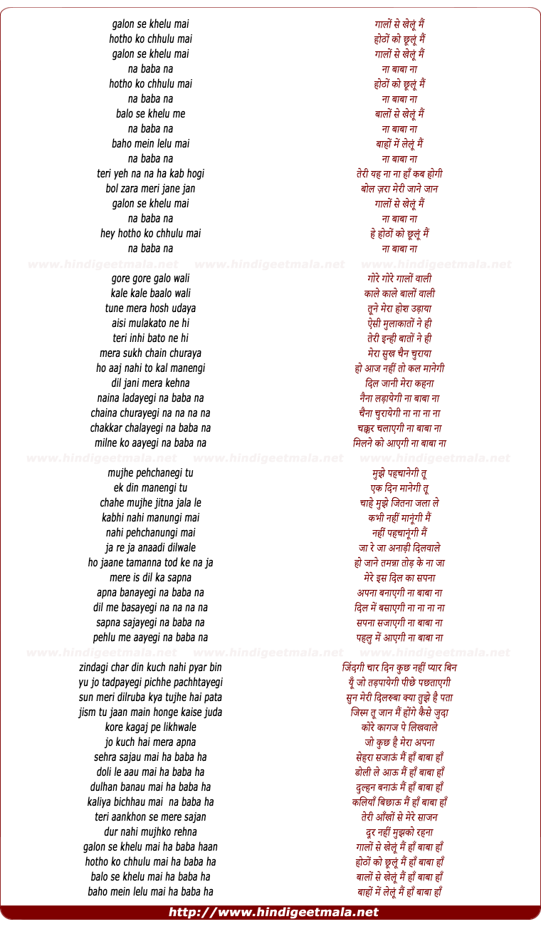 lyrics of song Galo Se Khelu Mai