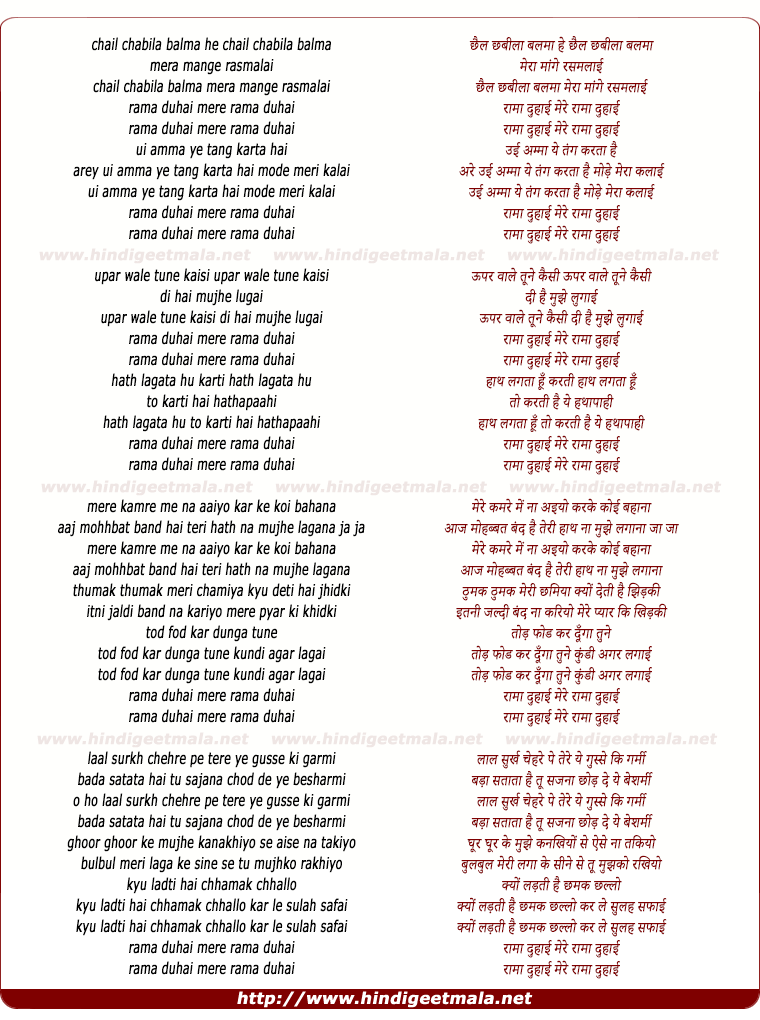 lyrics of song Chal Chabila Balma Mera