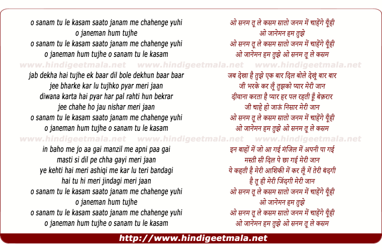 lyrics of song O Sanam Le Kasam Satho Janam Me Chahenge Yuhi