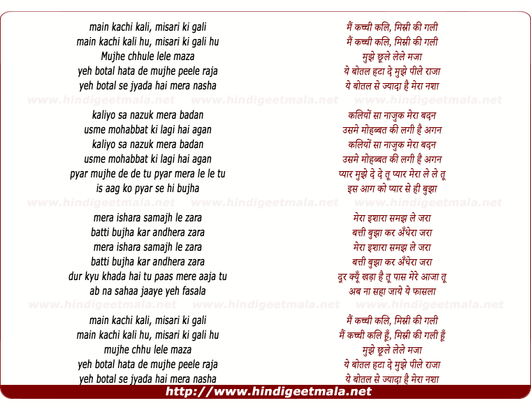 lyrics of song Mai Kachi Kali Hu
