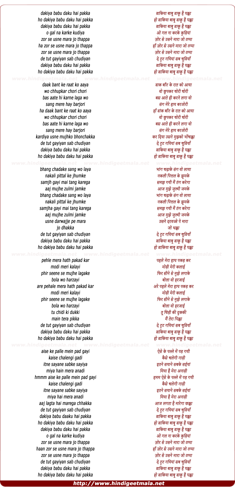 lyrics of song Dakiya Babu Daku Hai Pakka