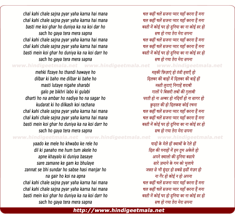 lyrics of song Chal Kahi Chale Sajna