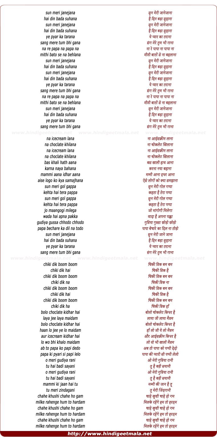 lyrics of song Sun Meri Jane Jana Hai Din Bada Suhana