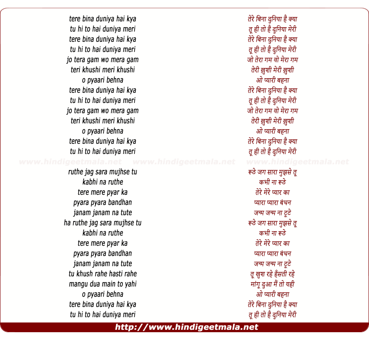 lyrics of song Tere Bina Duniya Hai Kya