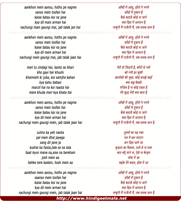 lyrics of song Ankho Me Aansu Hotho Pe Nagme