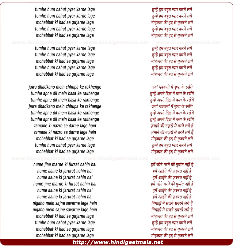 lyrics of song Tumhe Hum Bahot Pyar Karne Lage