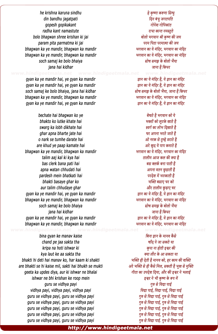 lyrics of song Bhagwan Ka Ye Mandir