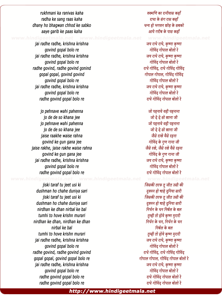 lyrics of song Jai Radhe Radhe