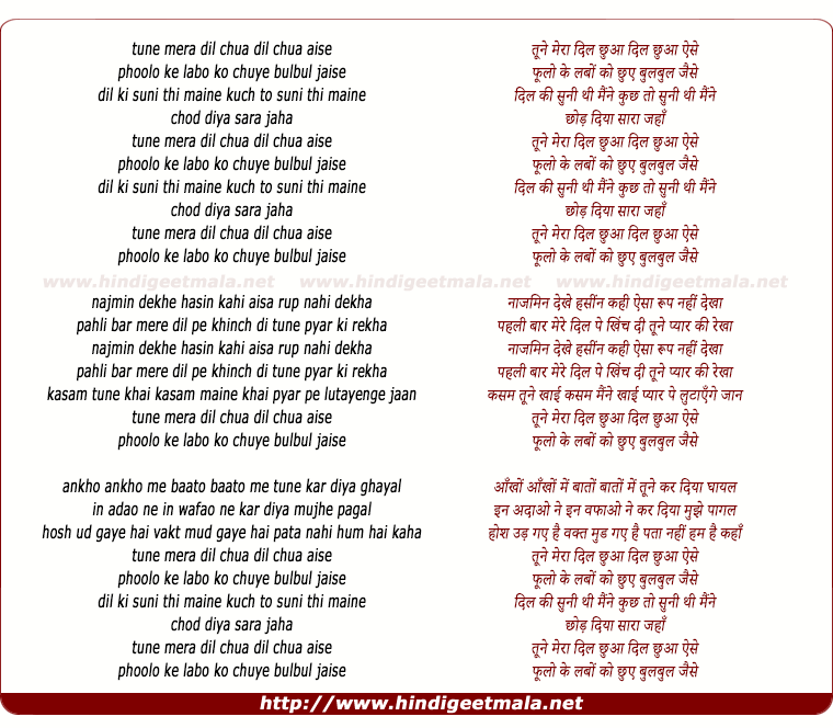 lyrics of song Tune Mera Dil Chua Dil Chua Aise