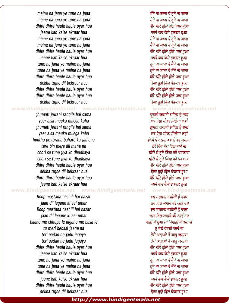 lyrics of song Maine Na Jana Ye Tune Na Jana