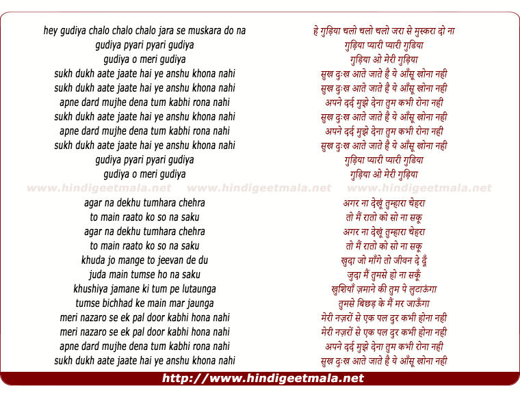 lyrics of song Gudiya O Meri Pyari Pyari Gudiya