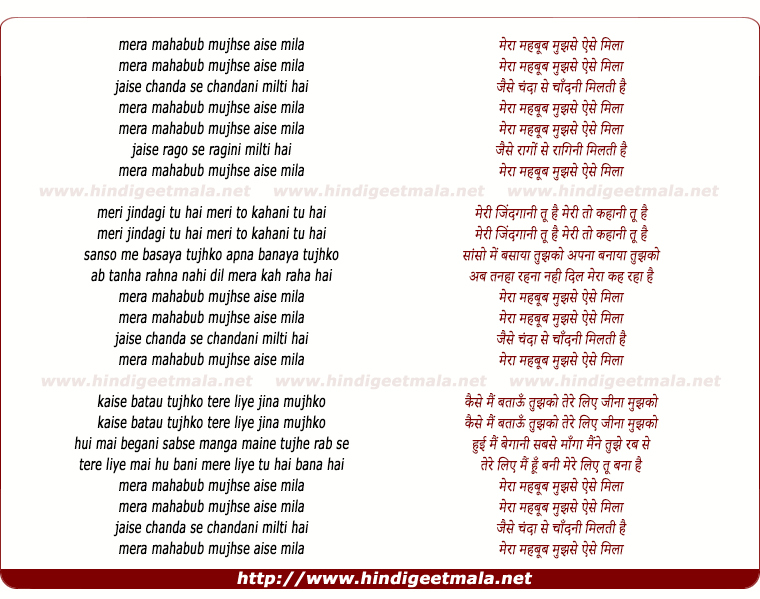 lyrics of song Mera Mehbub Mujhse Aise Mila