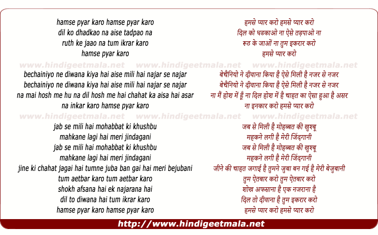 lyrics of song Humse Pyar Karo