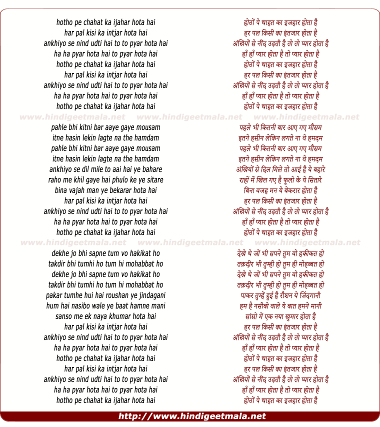 lyrics of song Hotho Pe Chahat Ka Ijahar Hota Hai