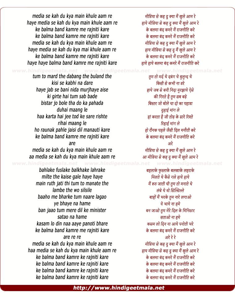 lyrics of song Media Se