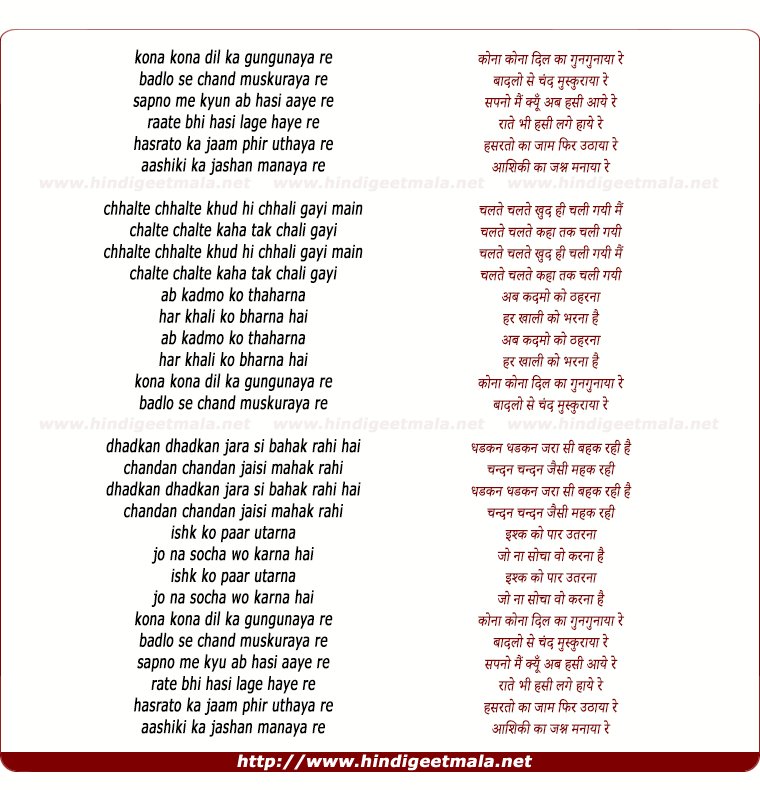 lyrics of song Kona Kona Dil Ka