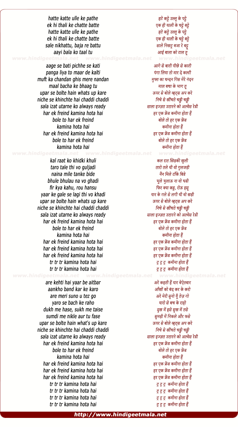 lyrics of song Har Ek Friend Kamina Hota Hai