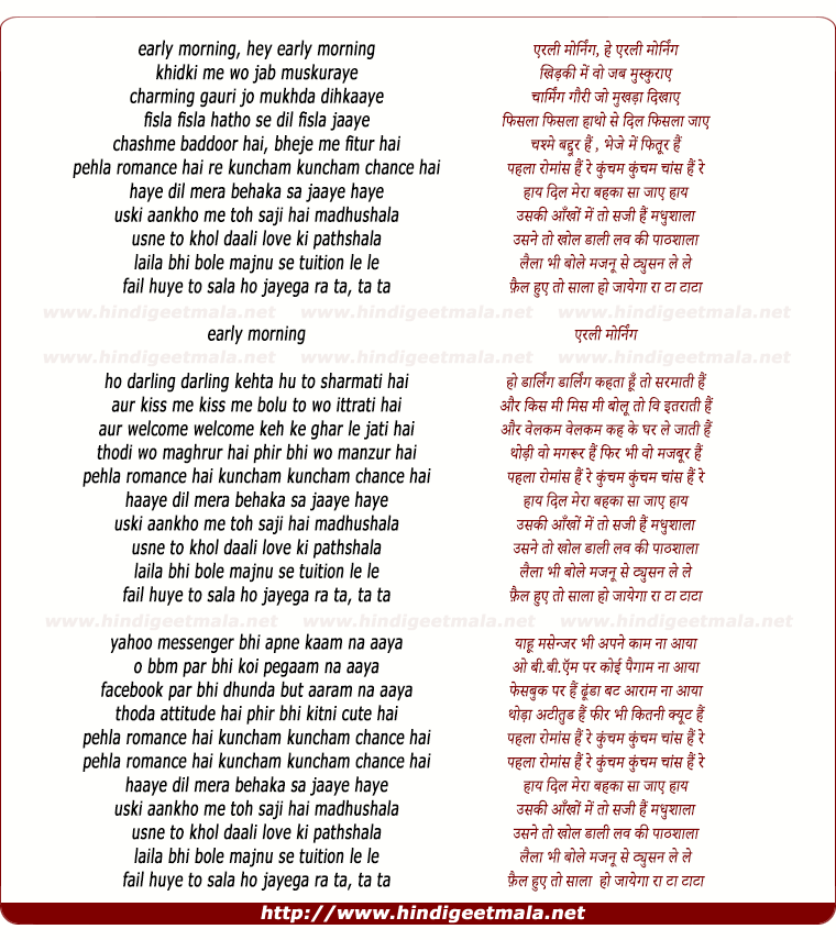 lyrics of song Early Morning