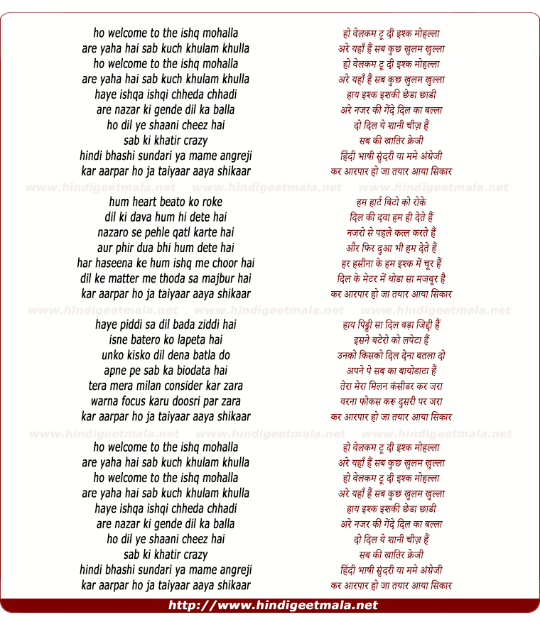 lyrics of song Ishq Mohalla