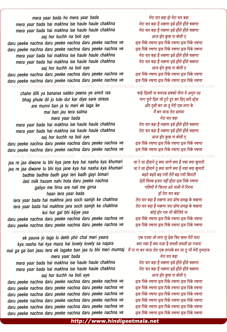 lyrics of song Daru Peeke Nachna
