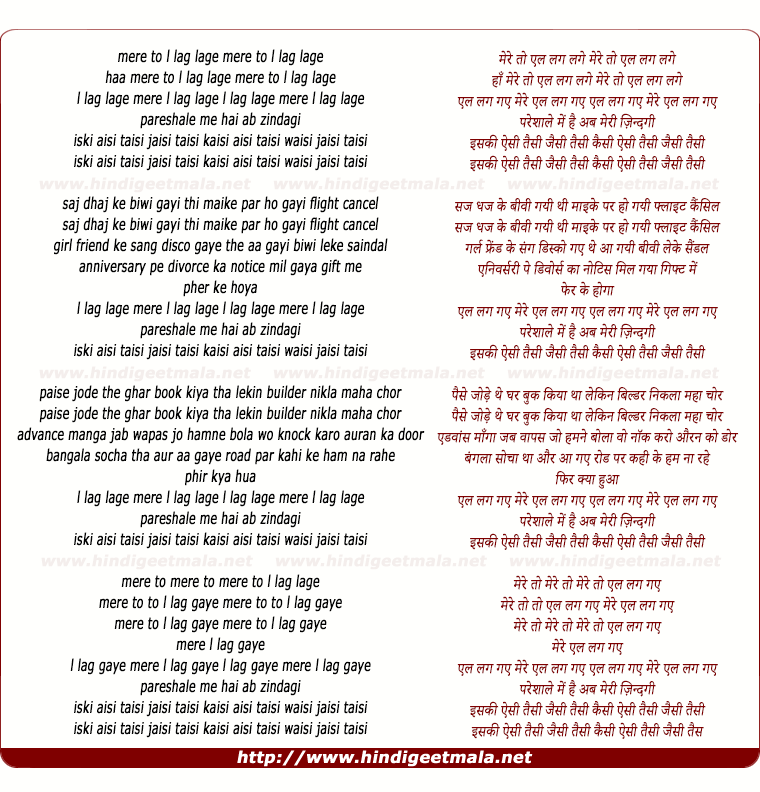lyrics of song Mere To L Lag Gaye