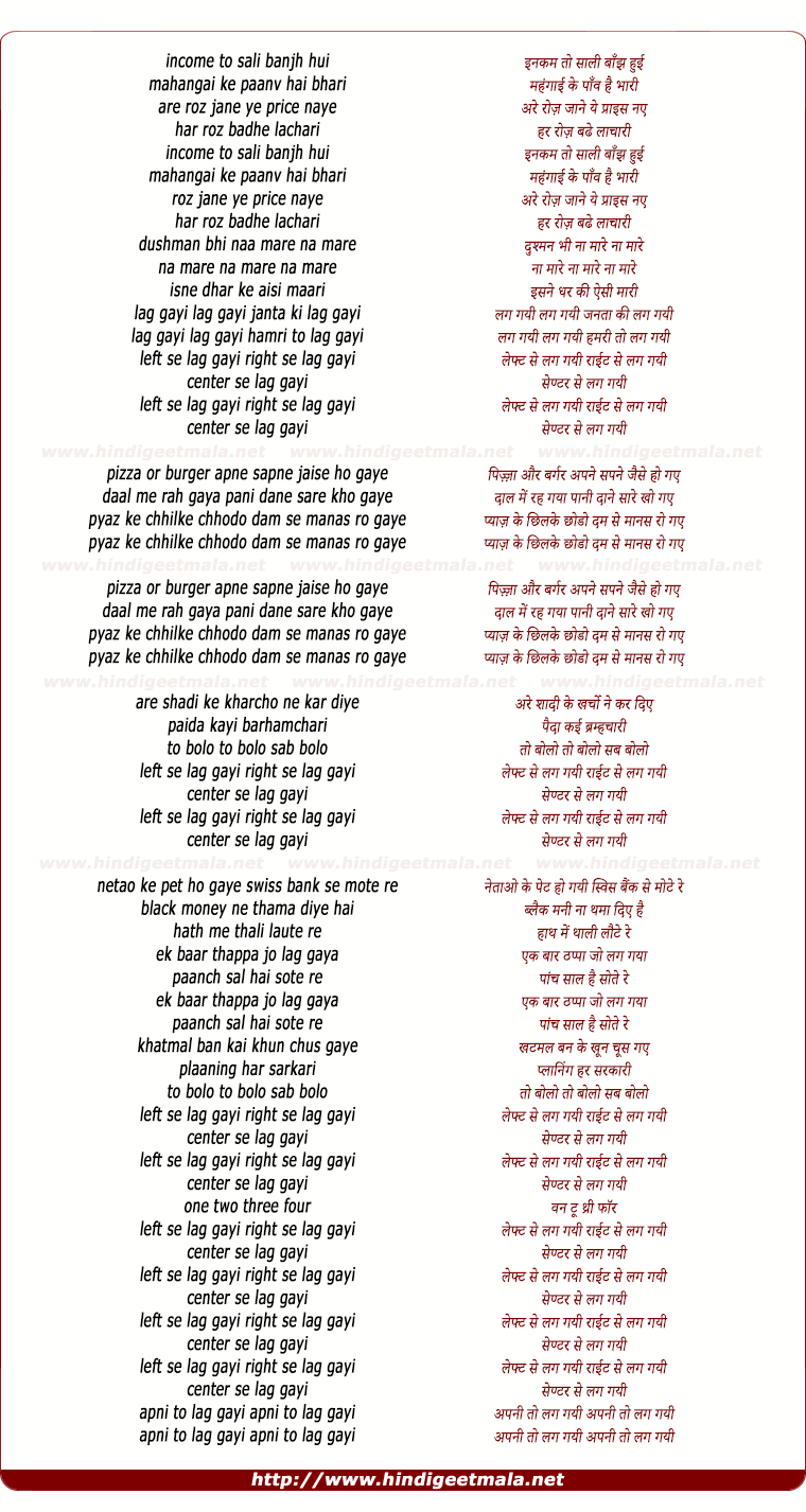 lyrics of song Lag Gai