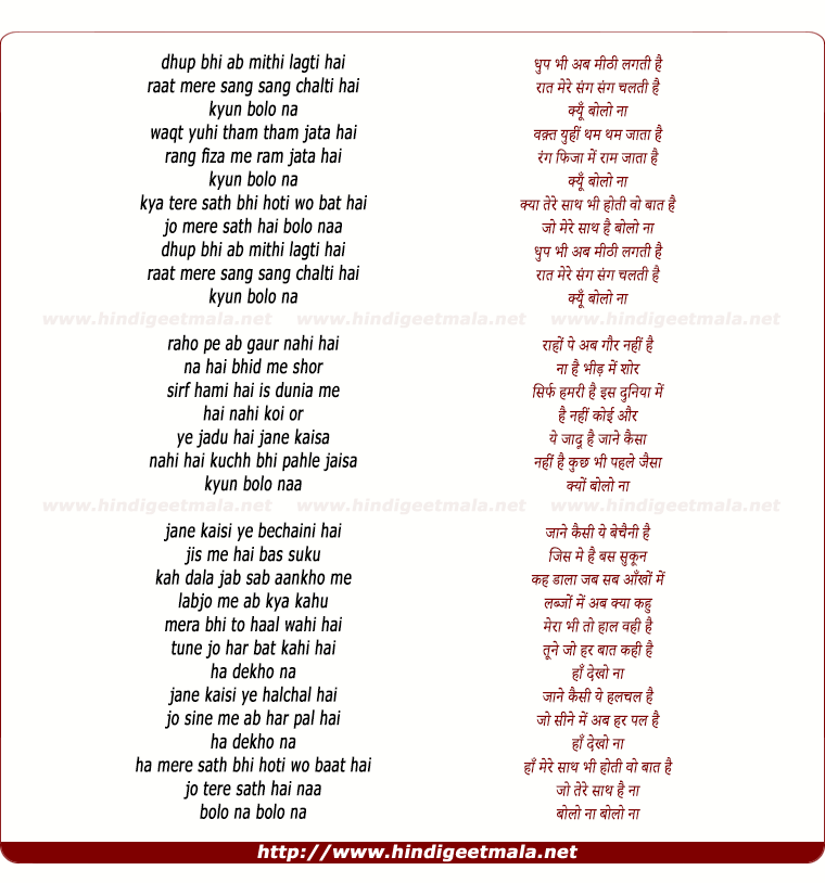lyrics of song Bolo Na