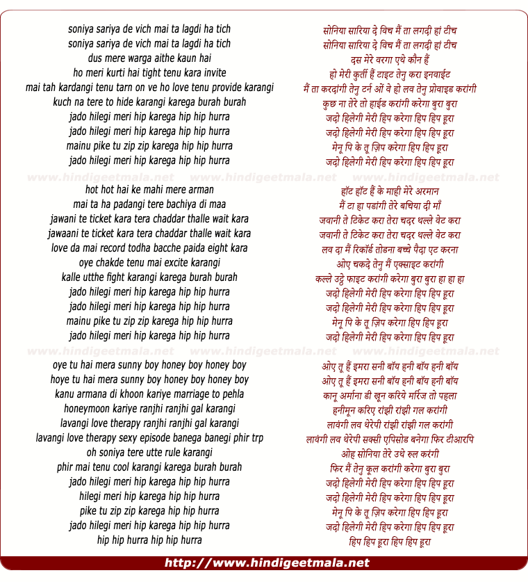 lyrics of song Hip Hip Hurah