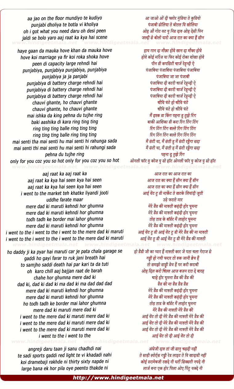 lyrics of song Mere Dad Kaa Mash Up