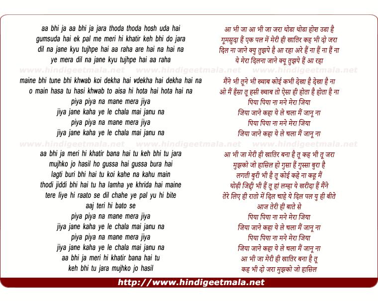 lyrics of song Aa Bhi Ja Mashup