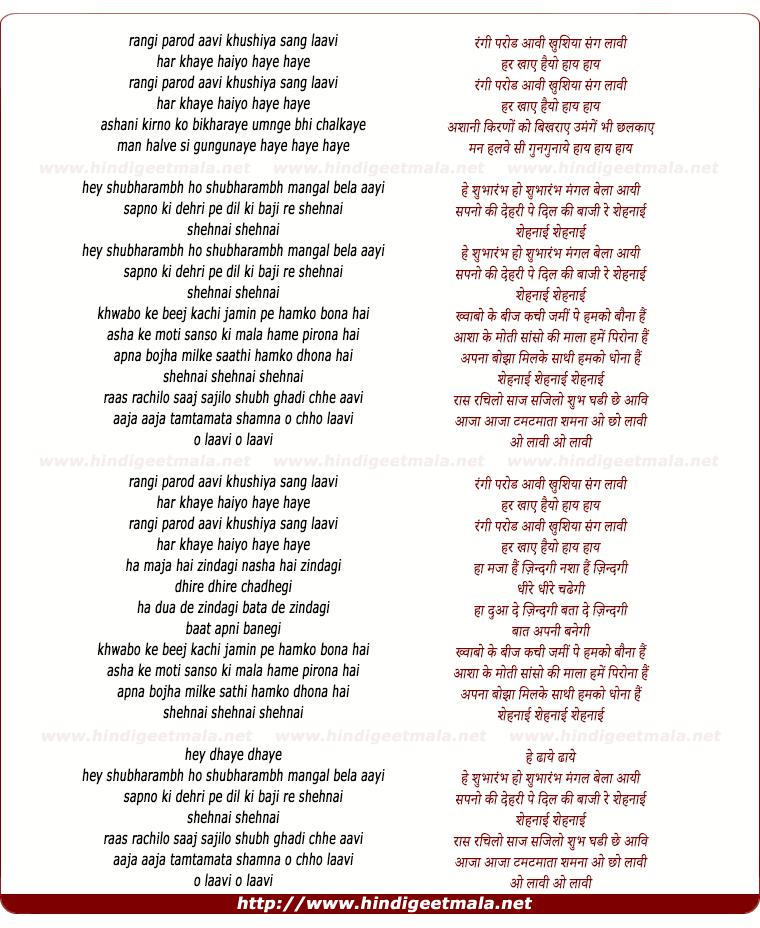 lyrics of song Shubharambh
