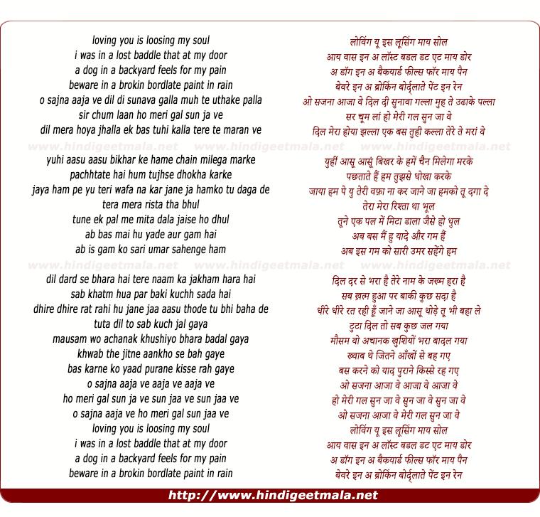 lyrics of song O Sajna