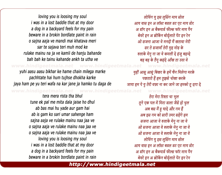 lyrics of song O Sajna (Remix)