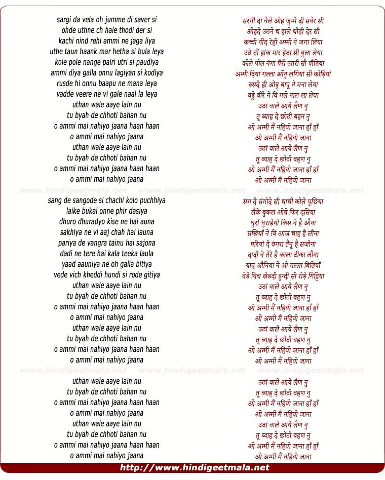 lyrics of song Mai Naiyo Jana