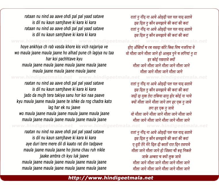 lyrics of song Maula Jane