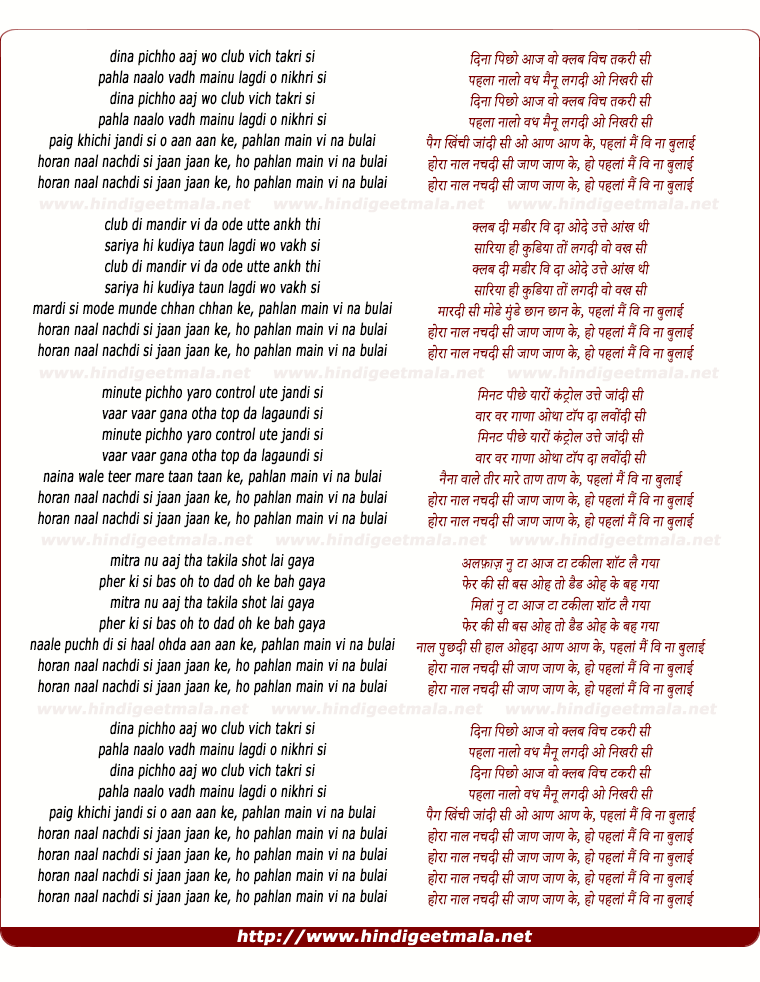 lyrics of song Horan Naal Nachdi